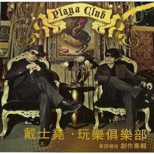 戴士堯玩樂俱樂部 歌手頭像