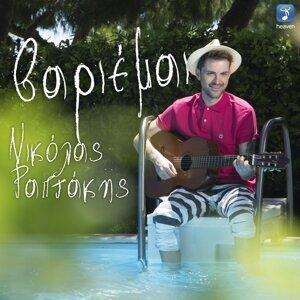 Nikolas Raptakis 歌手頭像