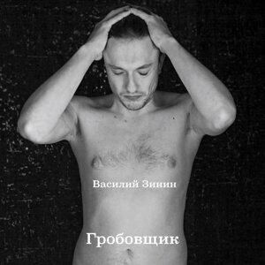 Василий Зинин 歌手頭像