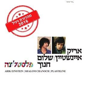 Arik Einstein, Shalom Hanoch 歌手頭像