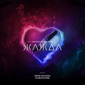 Denis Davydov, DJ Beatstone 歌手頭像