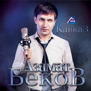 Азамат Беков 歌手頭像