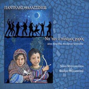 Pantelis Thalassinos, Nana Mpinopoulou, Phaedra Thalassinou 歌手頭像