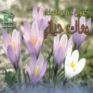 Coural Angham El Sama' 歌手頭像