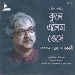 Kanchan Baran Adhikary 歌手頭像