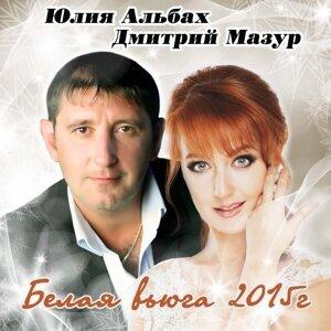 Юлия Альбах, Дмитрий Мазур 歌手頭像