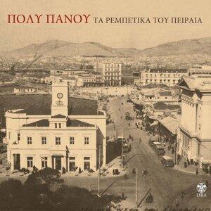 Poly Panou, Dionysis Savvopoulos, Argyris Mpakirtzis 歌手頭像