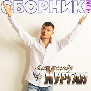 Александр Курган