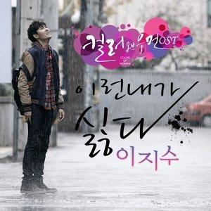 李智洙 (Lee Ji Soo) 歌手頭像