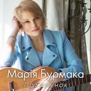 Марія Бурмака 歌手頭像
