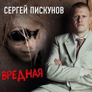 Сергей Пискунов 歌手頭像