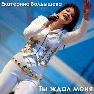Екатерина Болдышева 歌手頭像