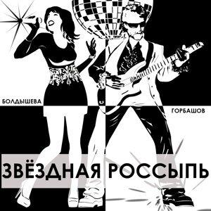 Екатерина Болдышева,  Алексей Горбашов 歌手頭像