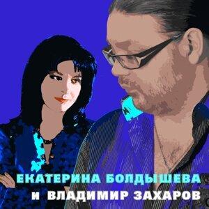Екатерина Болдышева, Владимир Захаров 歌手頭像