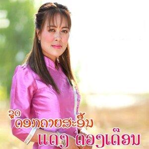 Deng Douangdueun 歌手頭像