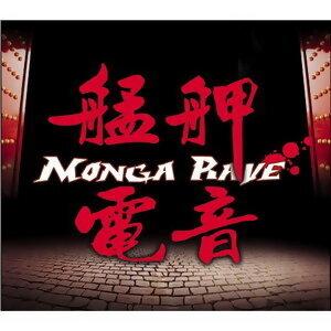 Monga Rave (艋舺電音) 歌手頭像