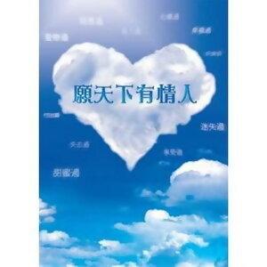 鄭秀文&許志安 (Sammi Cheng & Andy Hui)