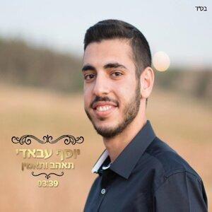 יוסף עבאדי 歌手頭像