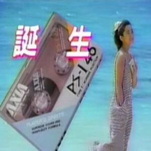 テレビ体験 歌手頭像