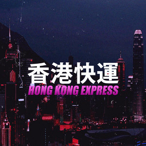 Hong Kong Express 歌手頭像