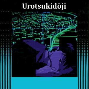 Urotsukidōji 歌手頭像