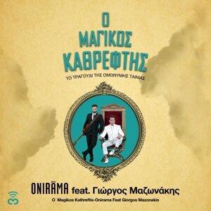 Onirama feat. Giorgos Mazonakis 歌手頭像