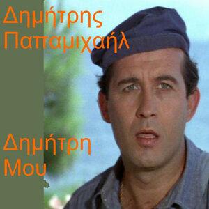 Dimitris Papamihail 歌手頭像