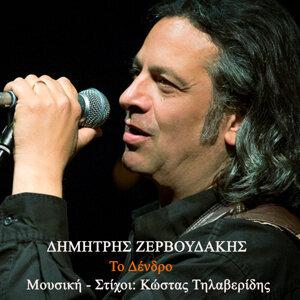 Dimitris Zervoudakis 歌手頭像