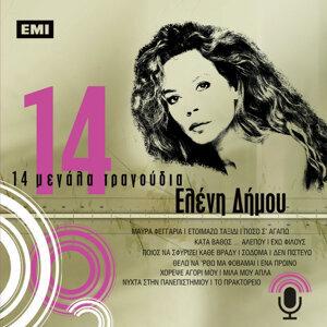 Eleni Dimou