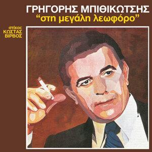 Grigoris Bithikotsis 歌手頭像