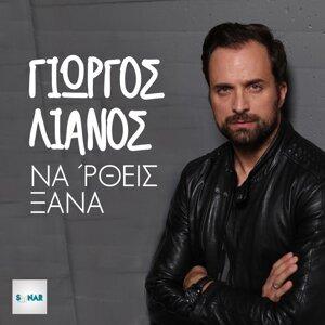Giorgos Lianos 歌手頭像