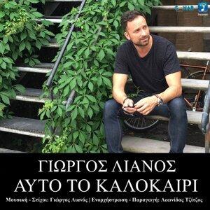 Giorgos Lianos