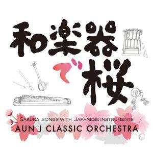 AUN J クラシック・オーケストラ 歌手頭像
