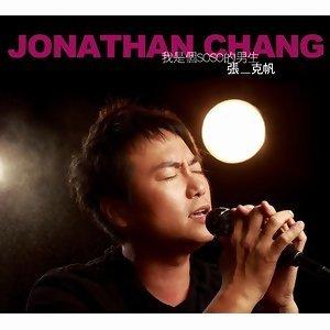 張克帆 (Johnathan Chang)