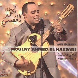 Moulay Ahmed El Hassani 歌手頭像