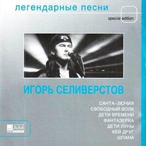 Игорь Селивёрстов 歌手頭像