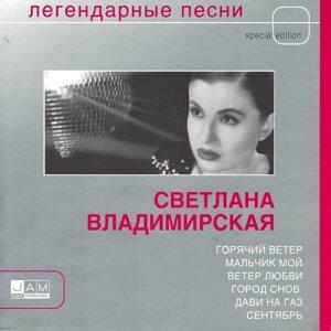 Светлана Владимирская 歌手頭像