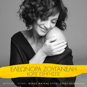 Eleonora Zouganeli 歌手頭像
