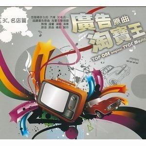 廣告原曲淘寶王 歌手頭像