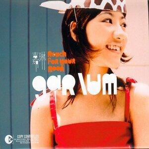 Garlum Lau (嘉琳) 歌手頭像