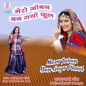 Shakuntala Rao Karoli 歌手頭像