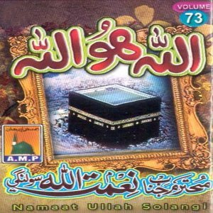 Nemat Ullah Solangi 歌手頭像