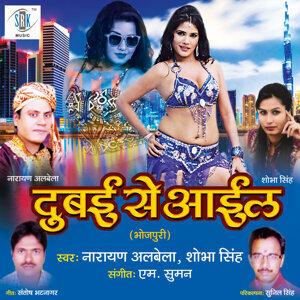 Narayan Albela, Shobha Singh 歌手頭像