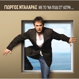 George Dalaras/Mikis Theodorakis 歌手頭像