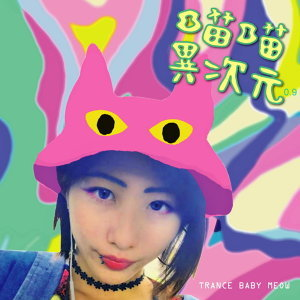 勸世寶貝喵喵 (Trance Baby Meow) 歌手頭像