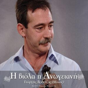 Giorgis Vrentzos (Bikos) 歌手頭像