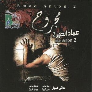 Emad Antoun 歌手頭像