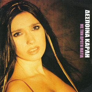 Despina Karli 歌手頭像