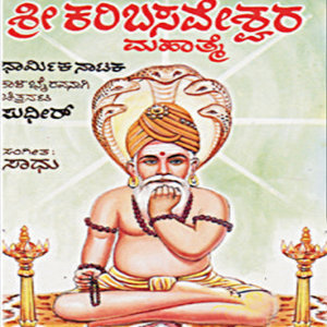 Sudhir, Jayakumar Sarvamangala 歌手頭像