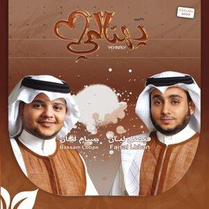 Faisal Lbban Bassam Lbban 歌手頭像